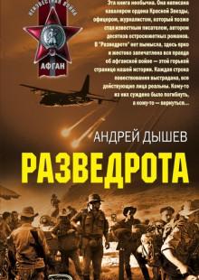 Обложка книги  - Разведрота
