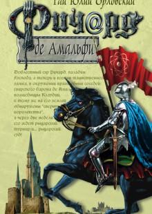 Обложка книги  - Ричард де Амальфи