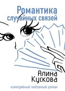 Обложка книги  - Романтика случайных связей