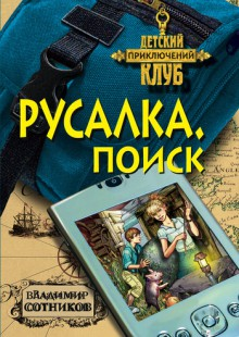 Обложка книги  - Русалка. Поиск