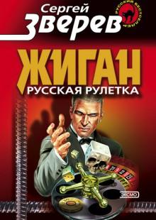 Обложка книги  - Русская рулетка