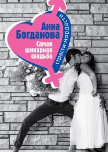 Обложка книги  - Самая шикарная свадьба