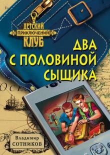 Обложка книги  - Два с половиной сыщика