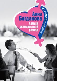 Обложка книги  - Самый скандальный развод