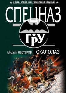 Обложка книги  - Скалолаз