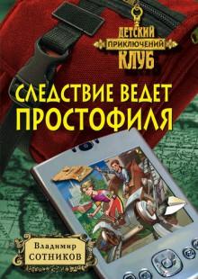 Обложка книги  - Следствие ведет простофиля