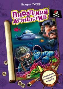 Обложка книги  - Сокровище затонувшего корабля