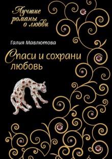Обложка книги  - Спаси и сохрани любовь