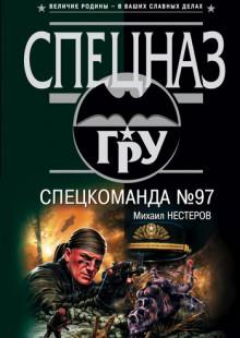 Обложка книги  - Спецкоманда №97