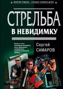 Обложка книги  - Стрельба в невидимку