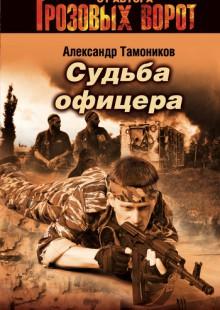 Обложка книги  - Судьба офицера