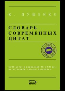 Обложка книги  - Словарь современных цитат