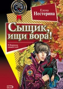 Обложка книги  - Сыщик, ищи вора!