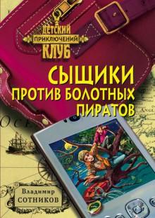 Обложка книги  - Сыщики против болотных пиратов