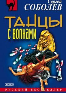 Обложка книги  - Танцы с волками