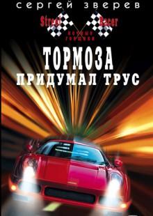 Обложка книги  - Тормоза придумал трус