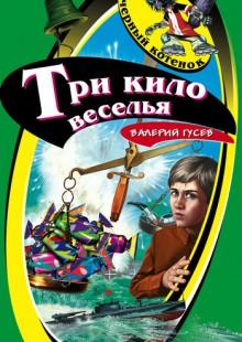 Обложка книги  - Три кило веселья