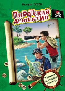 Обложка книги  - Тусовка на острове Скелета
