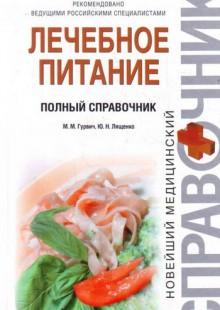Обложка книги  - Лечебное питание. Полный справочник