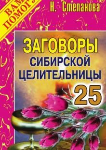 Обложка книги  - Заговоры сибирской целительницы. Выпуск 25
