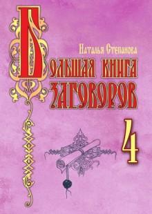 Обложка книги  - Большая книга заговоров–4