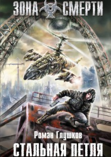 Обложка книги  - Стальная петля