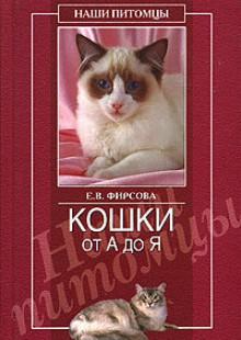 Обложка книги  - Кошки от А до Я