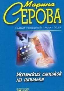 Обложка книги  - Испанский сапожок на шпильке