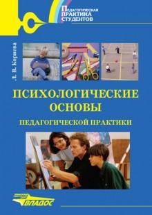 Обложка книги  - Психологические основы педагогической практики: учебное пособие