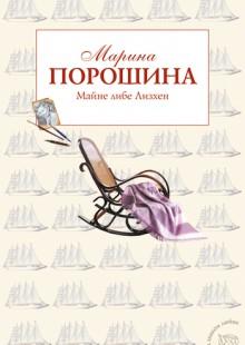 Обложка книги  - Майне либе Лизхен