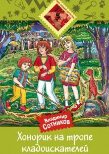 Обложка книги  - Хонорик на тропе кладоискателей