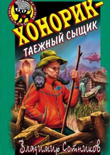 Обложка книги  - Хонорик – таежный сыщик