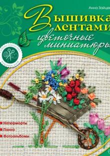 Обложка книги  - Вышивка лентами: Цветочные миниатюры