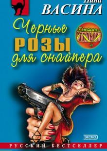 Обложка книги  - Черные розы для снайпера