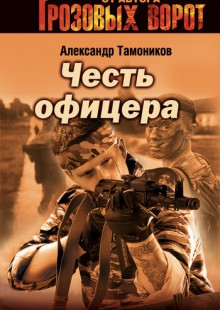 Обложка книги  - Честь офицера
