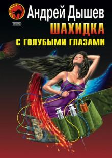 Обложка книги  - Шахидка с голубыми глазами