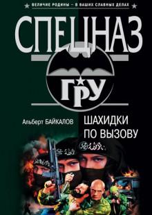 Обложка книги  - Шахидки по вызову