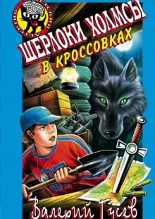 Обложка книги  - Шерлоки Холмсы в кроссовках