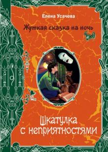 Обложка книги  - Шкатулка с неприятностями