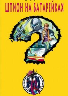 Обложка книги  - Шпион на батарейках