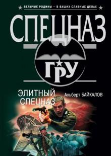 Обложка книги  - Элитный спецназ