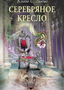 Обложка книги  - Хроники Нарнии: Серебряное кресло
