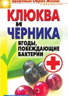 Обложка книги  - Клюква и черника. Ягоды, побеждающие бактерии