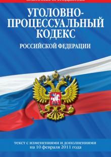 Обложка книги  - Уголовно-процессуальныйкодекс РФ.Текстсизм.идоп.на10февраля2011г.