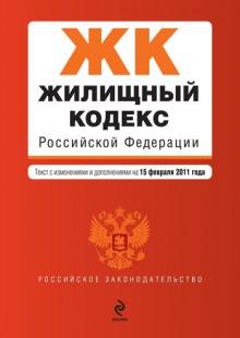Обложка книги  - Жилищный кодекс Российской Федерации. Текст с изменениями и дополнениями на 15 февраля 2011 г.