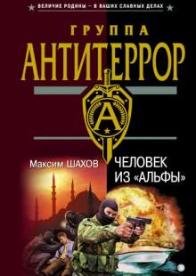 Обложка книги  - Человек из «Альфы»