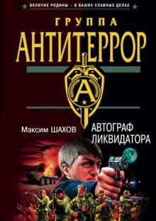 Обложка книги  - Автограф ликвидатора