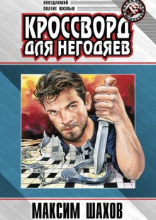 Обложка книги  - Детектив для «Кока-Колы»