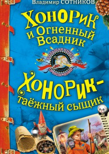 Обложка книги  - Хонорик и Огненный Всадник