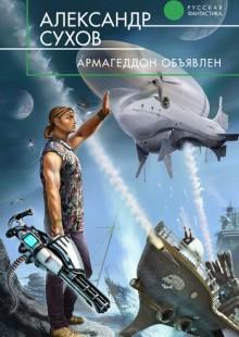 Обложка книги  - Армагеддон объявлен